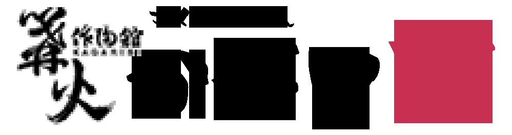 神戸・芦屋の陶芸教室 作陶館 篝火
